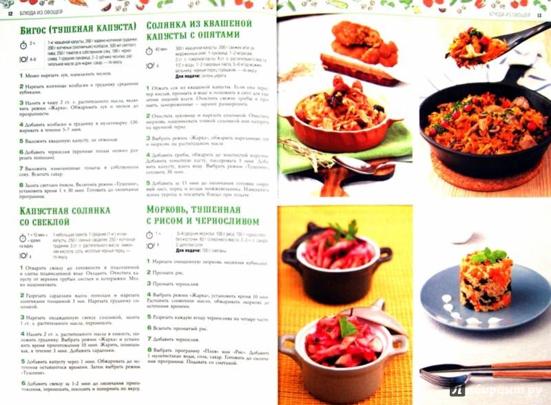 Иллюстрация 1 из 3 для 100 лучших рецептов самых простых блюд в мультиварке | Лабиринт - книги. Источник: Лабиринт
