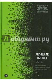 Лучшие пьесы 2013. Сборник
