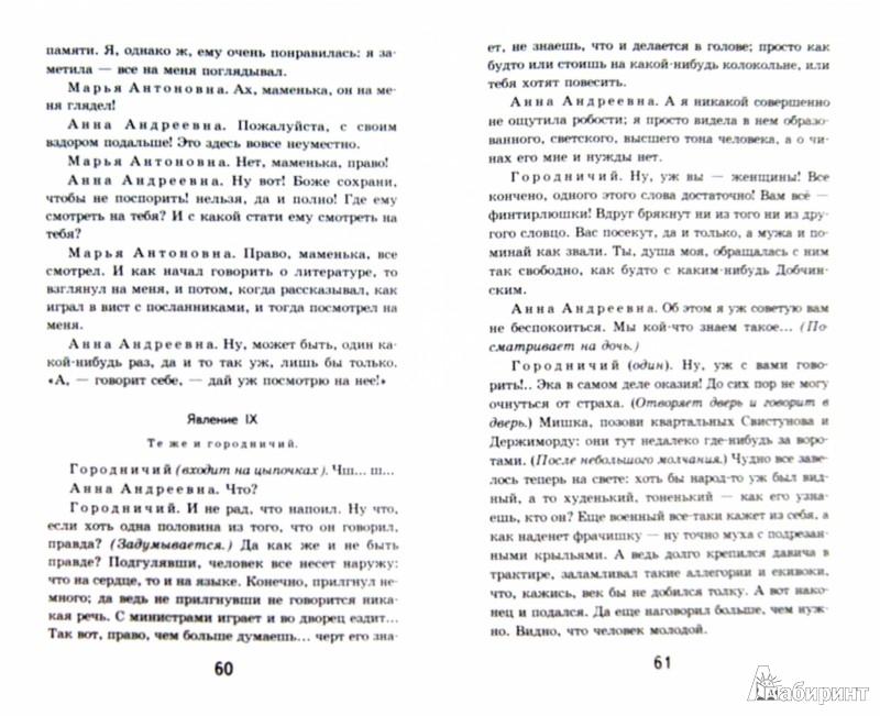 Иллюстрация 1 из 17 для Ревизор - Николай Гоголь | Лабиринт - книги. Источник: Лабиринт