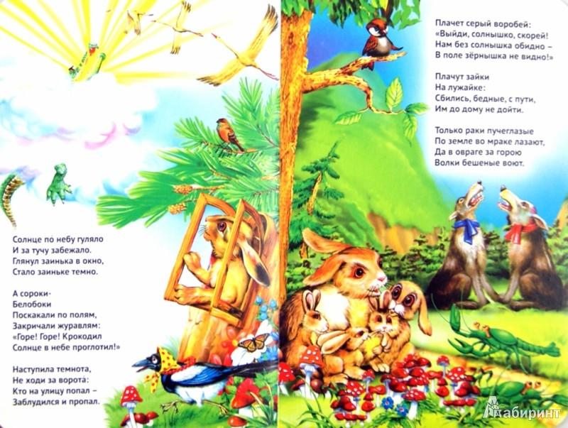 Иллюстрация 1 из 12 для Краденое солнце - Корней Чуковский   Лабиринт - книги. Источник: Лабиринт