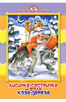 Лисичка-сестричка и волк. Коза-дереза