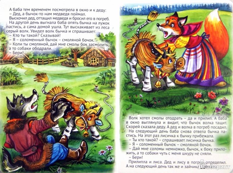 Иллюстрация 1 из 24 для Соломеный бычок - смоляной бочок   Лабиринт - книги. Источник: Лабиринт