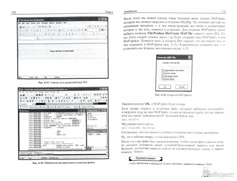 Иллюстрация 1 из 8 для Реверсинг и защита программ от взлома (+CD) - Александр Панов | Лабиринт - книги. Источник: Лабиринт