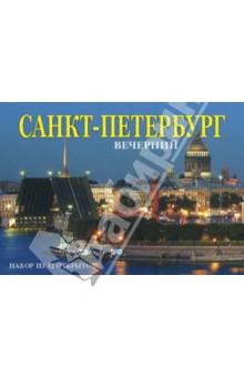 Набор открыток Вечерний Санкт-Петербург, 32 штукиНабор открыток<br>Набор открыток с видами вечернего Санкт-Петербурга.<br>32 штуки.<br>Материал: мелованный картон.<br>Упаковка6 блистер.<br>