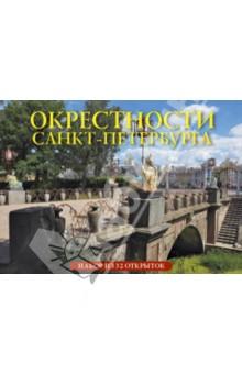"""Набор открыток """"Окрестности Санкт-Петербурга"""", 32 штуки Альфа Колор"""
