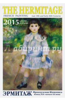 """Календарь на 2015 год """"Французская живопись"""""""