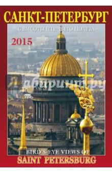 """Календарь на 2015 год """"Санкт-Петербург с птичьего полета"""""""