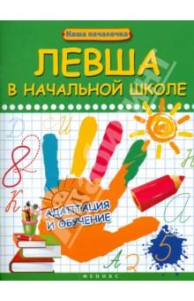 Пятница Татьяна Викторовна Левша в начальной школе: адаптация и обучение