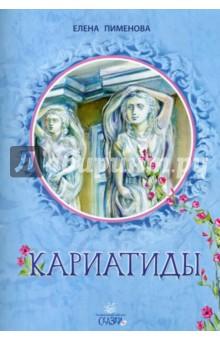 Пименова Елена Игоревна Кариатиды