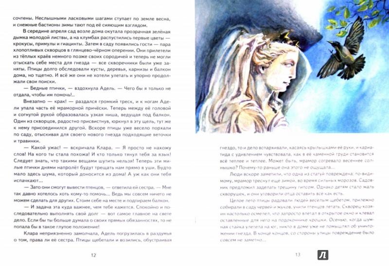 Иллюстрация 1 из 15 для Кариатиды - Елена Пименова | Лабиринт - книги. Источник: Лабиринт