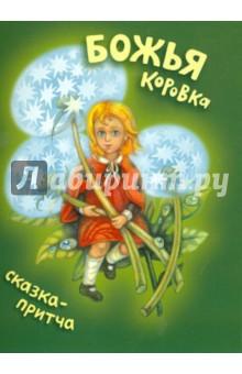 Мироненко Михаил Николаевич Божья коровка. Сказка-притча