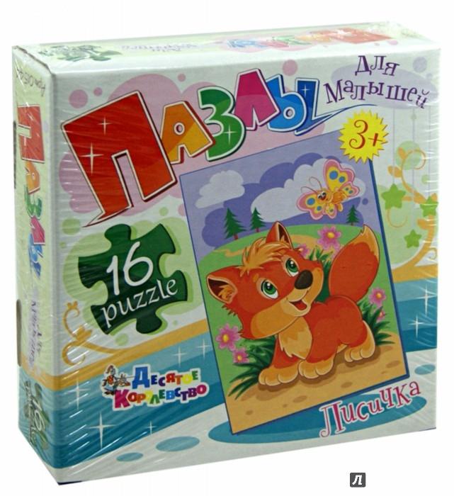 Иллюстрация 1 из 4 для Пазлы для малышей. 16 элементов. Лисичка (01544) | Лабиринт - игрушки. Источник: Лабиринт