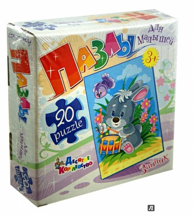 Иллюстрация 1 из 8 для Пазлы для малышей. 20 элементов. Зайчик (01547) | Лабиринт - игрушки. Источник: Лабиринт