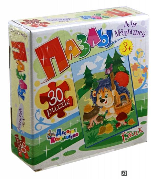 Иллюстрация 1 из 9 для Пазлы для малышей. 30 элементов. Ёжик (01548)   Лабиринт - игрушки. Источник: Лабиринт