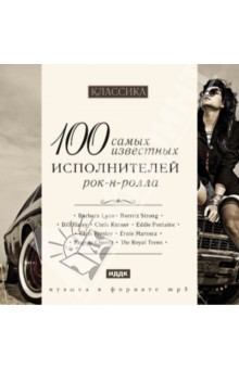 100 самых известных исполнителей рок-н-ролла (CDmp3)Рок-музыка. Рок-н-ролл<br>Самый зажигательный рок-н-ролл!<br>1.   You Better Move On - Arthur Alexander<br>2.   I Know -Barbara George<br>3.   You ll Lose A Good Thing -Barbara Lynn<br>4.   Money - Barrett Strong<br>5.   Rock Around The Clock - Bill Haley<br>6.   Raunchy - Bill Justis<br>7.   Lucky Ladybug - Billy &amp;amp; Lillie<br>8.   Let The Little Girl Dance - Billy Bland<br>9.    Little Girl - Bo Diddley<br>10.  T ossin  and Turnin  - Bobby Lewis<br>11.  White Bucks And Saddle Shoes - Bobby Pedrick Jr.<br>12.  Seventeen - Boyd Bennett &amp;amp; His Rockets<br>13.  Rock-A-Bye Rock  - Buddy Holly<br>14.  Hide and Go Seek - Bunker Hill<br>15.  Fannie Mae - Buster Brown<br>16.  Pretend - Carl Mann<br>17.  Butterfly - Charlie Gracie<br>18.  Lonely Weekends - Charlie Rich<br>19.  I Like It Like That - Chris Kenner<br>20.  Let s Dance - Chris Montez<br>21.  School Day - Chuck Berry<br>22.  C.C. Rider - Chuck Willis<br>23.  Sugar Bee - Cleveland Crochet<br>24.  Razzle Dazzle - Cliff Richard<br>25.  Lover Please - Clyde McPhatter<br>26.  Lonely Blue Boy - Conway Twitty<br>27.  Under The Moon Of Love - Curtis Lee<br>28.  Suzie Q - Dale Hawkins<br>29.  Wicked Ruby - Danny Zella<br>30.  Hey Little Girl - Dee Clark<br>31.  The Mountain s High - Dick &amp;amp; Dee Dee<br>32.  Click Clack - Dicky Doo &amp;amp; The Don ts<br>33.  Ruby Baby - Dion<br>34.  What s Your Name - Don &amp;amp; Juan<br>35.  What Can I Do - Donnie Elbert<br>36.  Nothin  Shakin  - Eddie Fontaine<br>37.  I Need Your Love Tonight - Elvis Presley<br>38.  Mother-In-Law - Ernie K-Doe<br>39.  Shout! Shout! - Ernie Maresca<br>40.  Pretty Girls Everywhere - Eugene Church<br>41.  Way Down Yonder in New Orleans - Freddy Cannon<br>42.  Duke of Earl - Gene Chandler<br>43.  Sometime - Gene Thomas<br>44.  Mountain Of Love - Harold Dorman<br>45.  My True Love - Jack Scott<br>46.  Heart and Soul - Jan &amp;amp; Dean<br>47.  He Will Break Your Heart - Jerry Butler<br