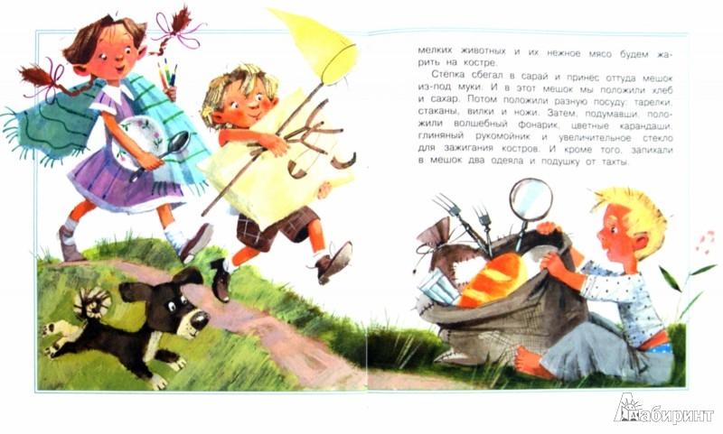 Иллюстрация 1 из 33 для Лёля и Минька - Михаил Зощенко | Лабиринт - книги. Источник: Лабиринт
