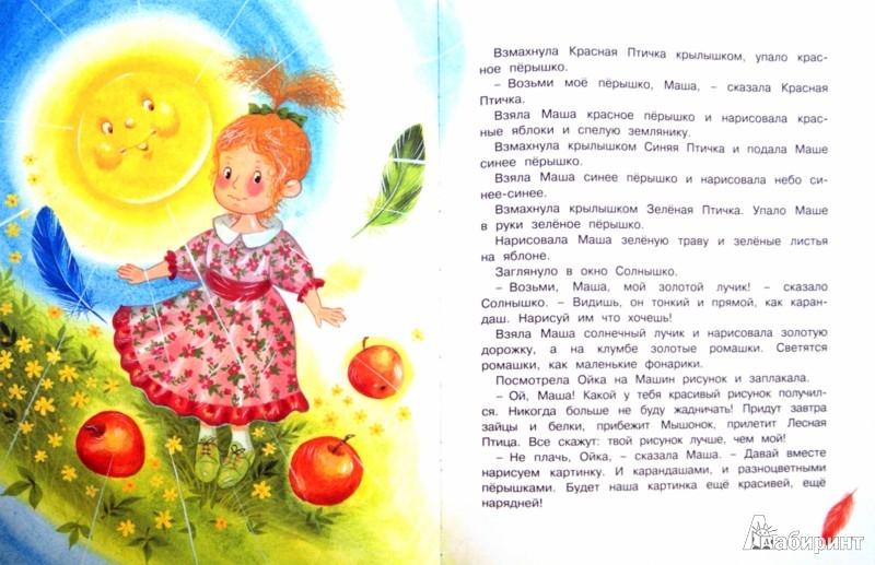Иллюстрация 1 из 26 для Маша и Ойка - Софья Прокофьева | Лабиринт - книги. Источник: Лабиринт