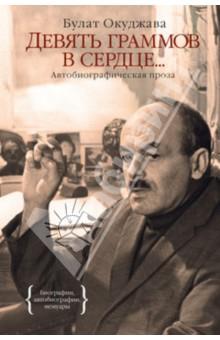 Девять граммов в сердце..., Окуджава Булат Шалвович