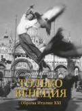 Аркадий Ипполитов: Только Венеция. Образы Италии XXI