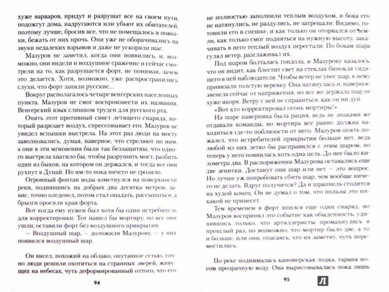 Иллюстрация 1 из 26 для Зачистить чистилище - Александр Марков | Лабиринт - книги. Источник: Лабиринт