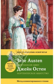 Нортенгерское аббатство = Northanger Abbey