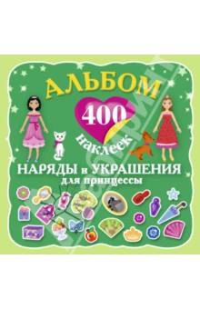 Альбом: 400 наклеек. Наряды и украшения принцессы