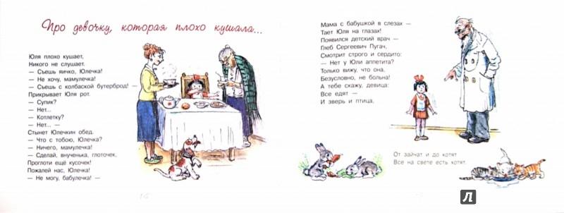 Иллюстрация 1 из 22 для Сказки в стихах - Сергей Михалков | Лабиринт - книги. Источник: Лабиринт
