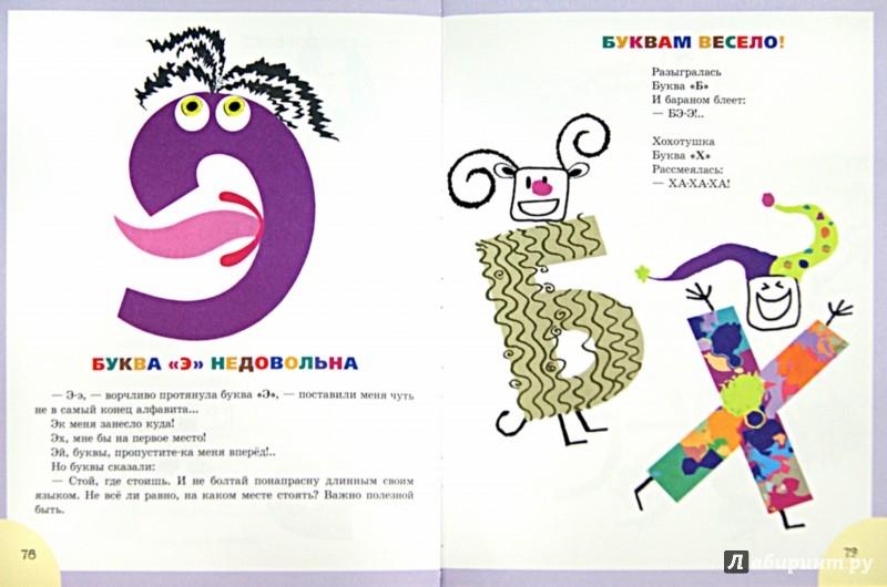 Иллюстрация 1 из 16 для Большая книга. Азбуки, игры с буквами и словами | Лабиринт - книги. Источник: Лабиринт
