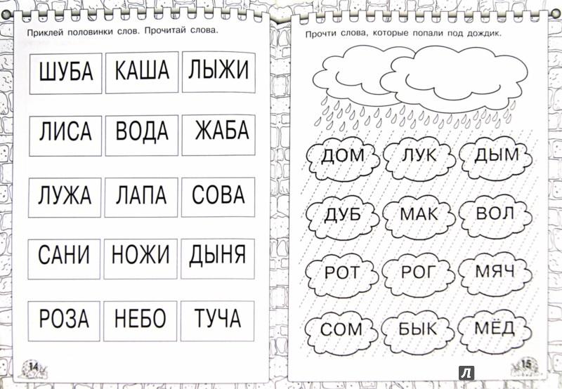 Иллюстрация 1 из 33 для Первая книжка для чтения с крупными буквами наклейками - Олеся Жукова | Лабиринт - книги. Источник: Лабиринт