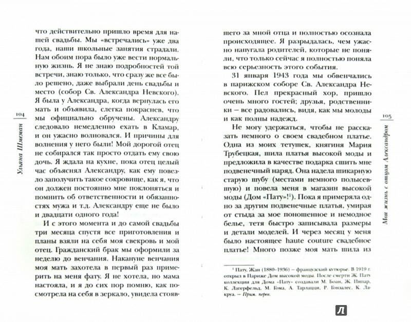 Иллюстрация 1 из 9 для Моя жизнь с отцом Александром - Ульяна Шмеман | Лабиринт - книги. Источник: Лабиринт