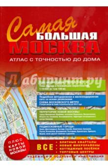 Самая Большая Москва. Атлас с точностью до дома. Выпуск № 1 2014-2015 г.
