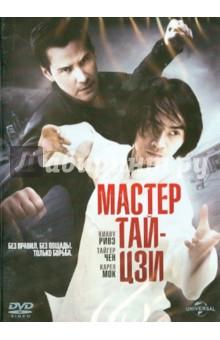 Мастер Тай Цзи (DVD)