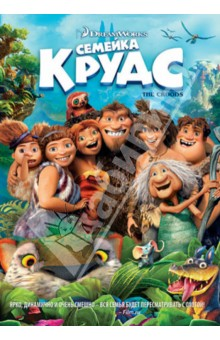 Семейка Крудс (DVD)