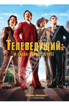�����������: � ����� ������������ (DVD)
