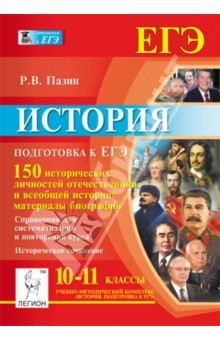 История. Подготовка к ЕГЭ. 10-11 классы. 150 исторических личностей отечественной и всеобщей истории