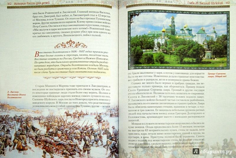 Иллюстрация 1 из 20 для История России для детей - Александра Ишимова | Лабиринт - книги. Источник: Лабиринт