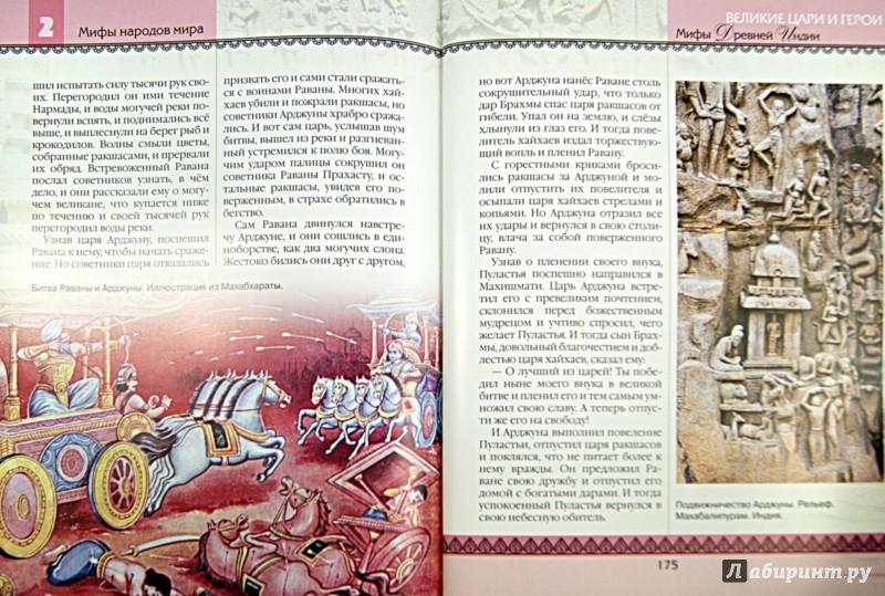 мифы древней индии в картинках