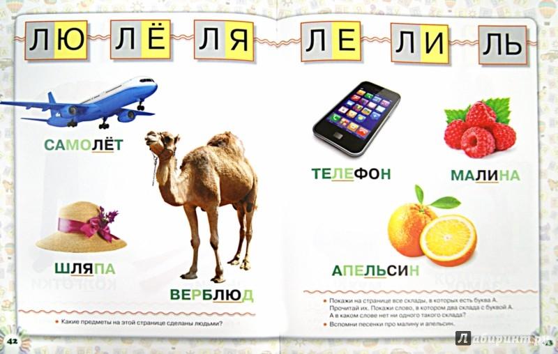 Иллюстрация 1 из 21 для Учимся читать по складам. Для 3-5 лет - Лена Данилова | Лабиринт - книги. Источник: Лабиринт