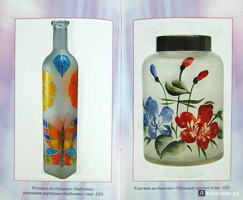 Иллюстрация 1 из 11 для Картины на стекле - Надежда Рамаева | Лабиринт - книги. Источник: Лабиринт
