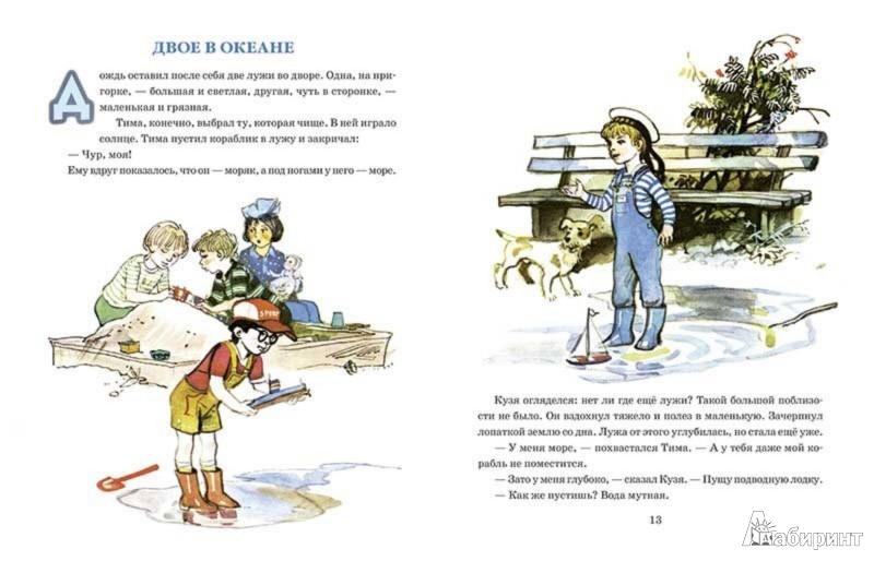 Иллюстрация 1 из 24 для Два сапога - пара - Владимир Разумневич | Лабиринт - книги. Источник: Лабиринт