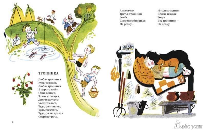 Иллюстрация 1 из 36 для Как-то раз позвали нас - Игорь Мазнин   Лабиринт - книги. Источник: Лабиринт