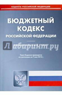 Бюджетный кодекс Российской Федерации по состоянию на 7 мая 2014 года