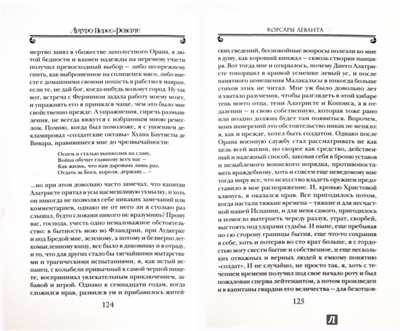 Иллюстрация 1 из 5 для Корсары Леванта - Артуро Перес-Реверте   Лабиринт - книги. Источник: Лабиринт