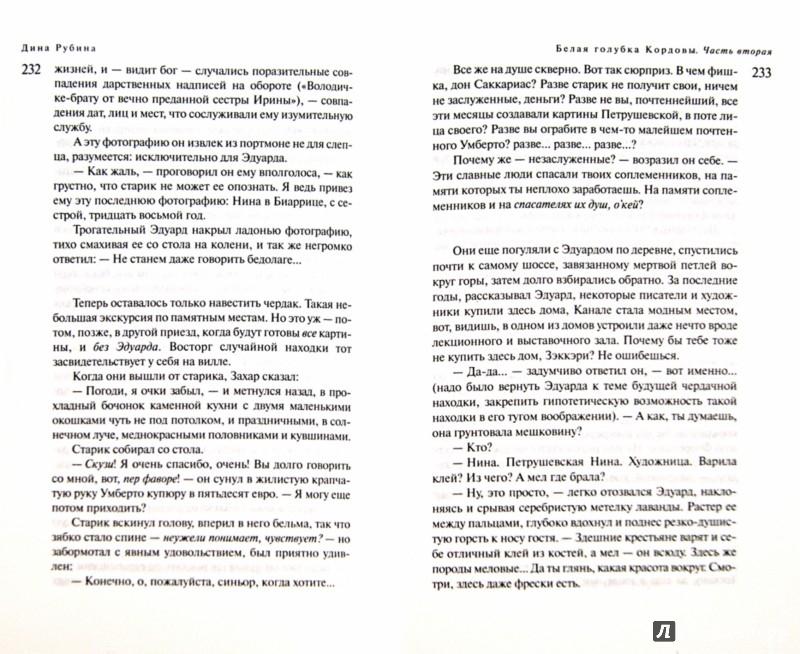 Иллюстрация 1 из 12 для Белая голубка Кордовы - Дина Рубина | Лабиринт - книги. Источник: Лабиринт