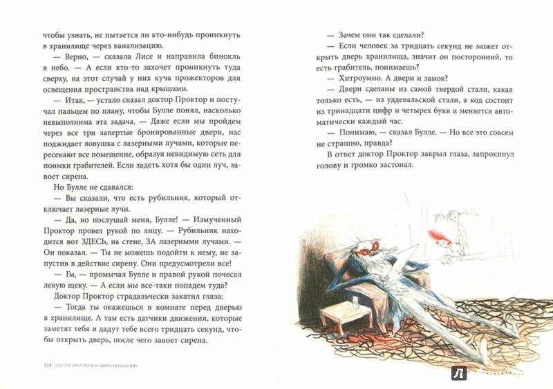 Иллюстрация 1 из 24 для Доктор Проктор и великое ограбление - Ю Несбё | Лабиринт - книги. Источник: Лабиринт