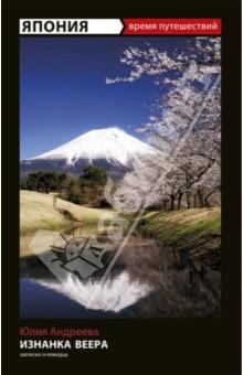 Изнанка веера. Приключения авантюристки в ЯпонииЗаметки путешественника<br>Читателей ждет искренний и остроумный рассказ о консумации, японских тараканах, и в буквальном, и в переносном смысле; о клубах Японии; о землетрясениях; о любви японцев к совместному употреблению горячительных напитков; о страшных якудза - пальцы веером, и многом, многом другом.<br>