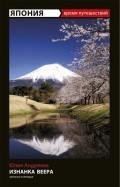Юлия Андреева: Изнанка веера. Приключения авантюристки в Японии