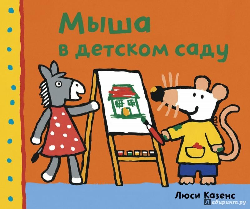 Иллюстрация 1 из 16 для Мыша в детском саду - Люси Казенс   Лабиринт - книги. Источник: Лабиринт