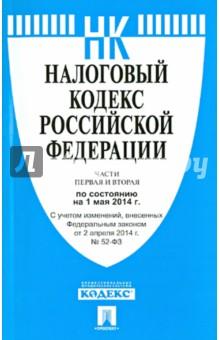 Налоговый кодекс Российской Федерации по состоянию на 01.05.14 г. Части 1 и 2