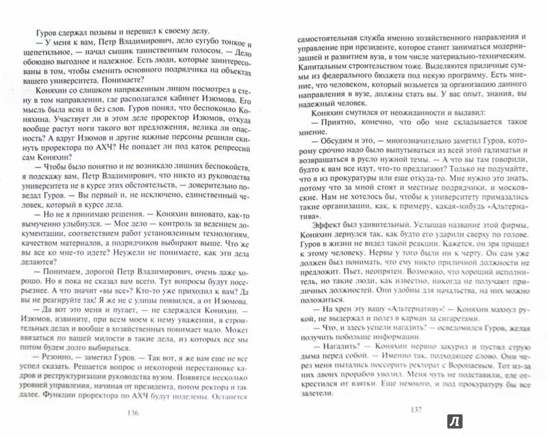Иллюстрация 1 из 5 для Чистосердечное убийство - Леонов, Макеев   Лабиринт - книги. Источник: Лабиринт